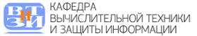 Кафедра вычислительной техники и защиты информации. УГАТУ